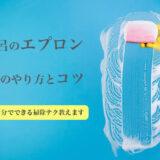 お風呂のエプロン内部の掃除のやり方とコツ