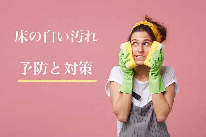 お風呂の床の白い汚れの予防法