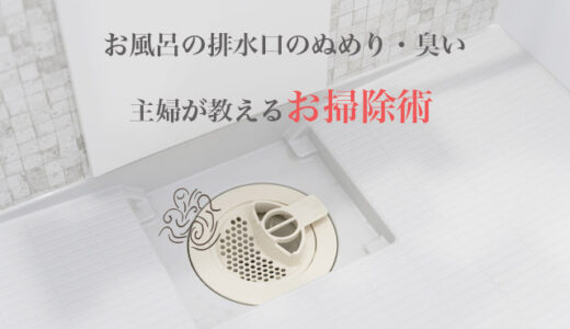 お風呂の排水溝のぬめりと嫌な臭いを即解決|自分でもできる簡単お掃除術!