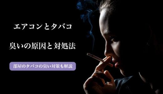 エアコンからタバコ臭い風が出てくる原因|ニオイを消す方法と予防策