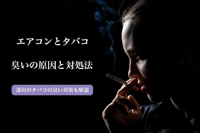 エアコンのタバコ臭いの原因と対処法