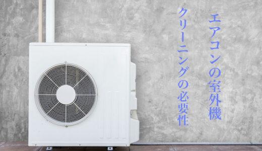 エアコンクリーニングは室外機も必要?|自分でできる掃除のやり方とお手入れ術