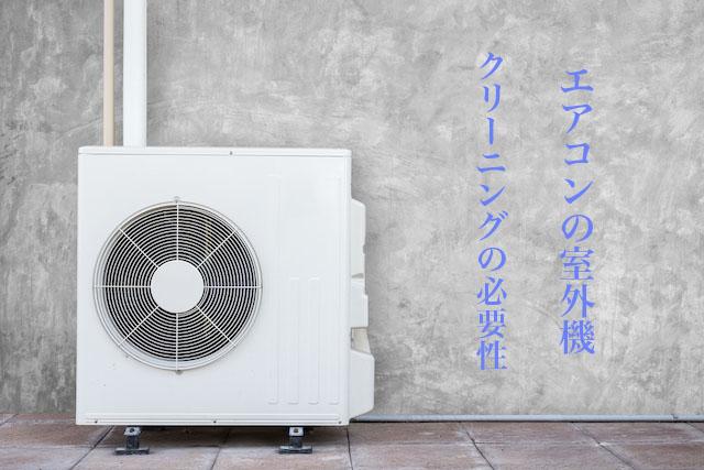 エアコンの室外機のクリーニングの必要性