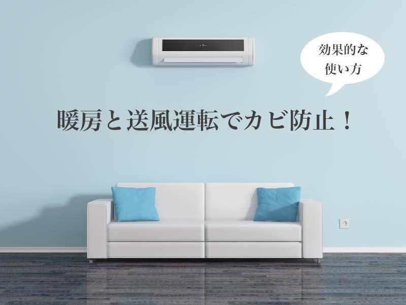 エアコンの暖房と送風運転でカビを防ぐ効果的な使い方