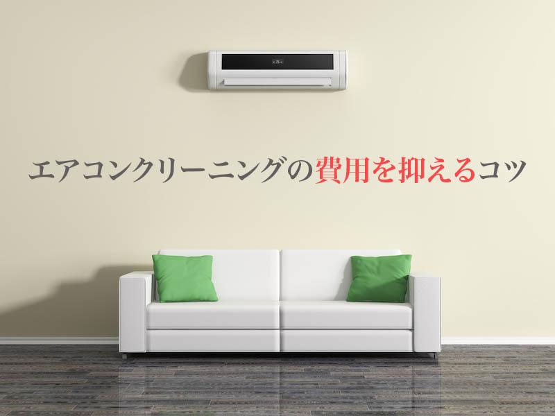 エアコンクリーニングの費用を抑えるコツ