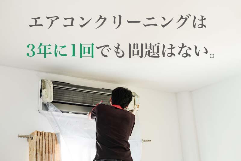 エアコンクリーニングは3年に1回はする