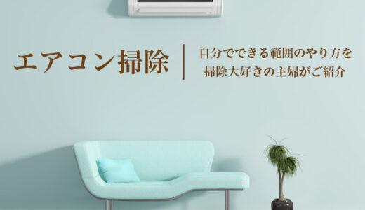 エアコン掃除を自分でする方法
