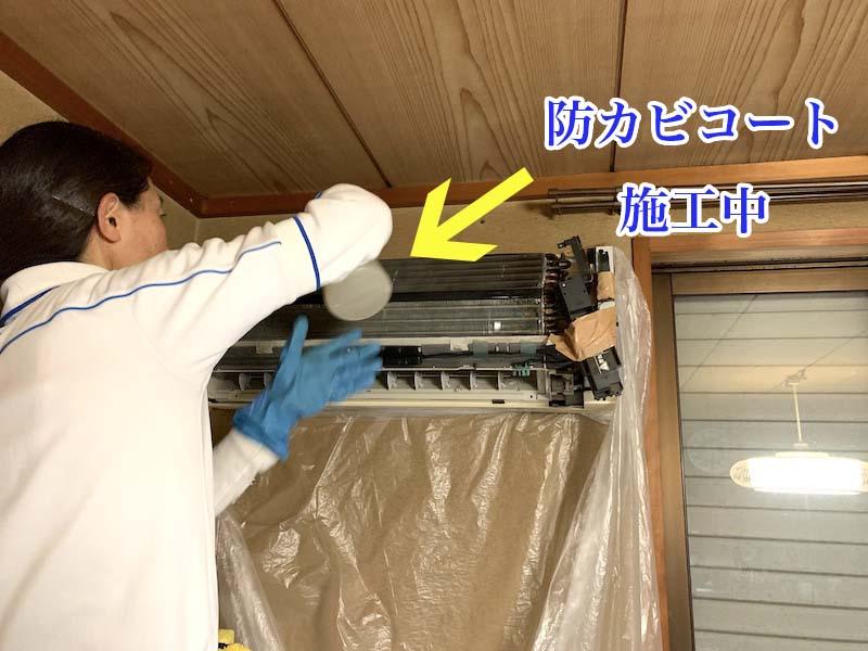 エアコンクリーニング後の防カビコート