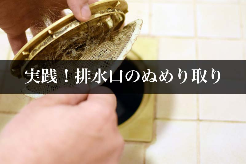 排水口のぬめりを取る掃除方法