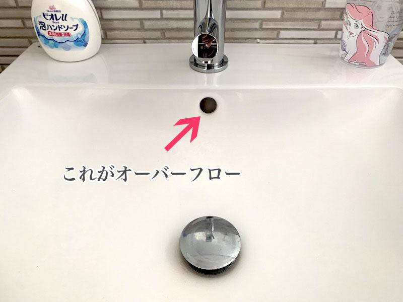 洗面台のオーバーフローの掃除