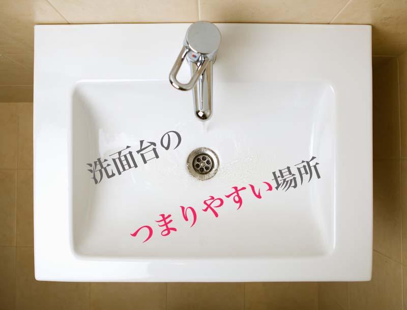 洗面所のつまりやすい場所