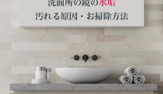 洗面所の鏡が水垢で汚れる原因とは?効果的な掃除のやり方と予防法