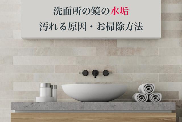 洗面所の鏡が水垢で汚れる原因と掃除のやり方