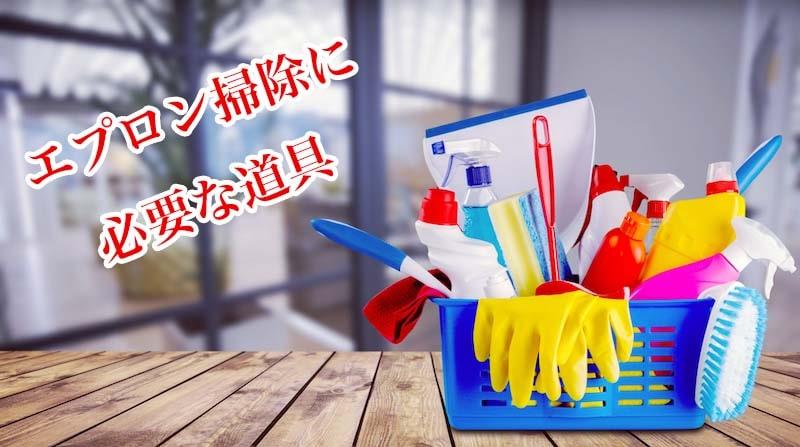 浴室のエプロン掃除に必要な道具