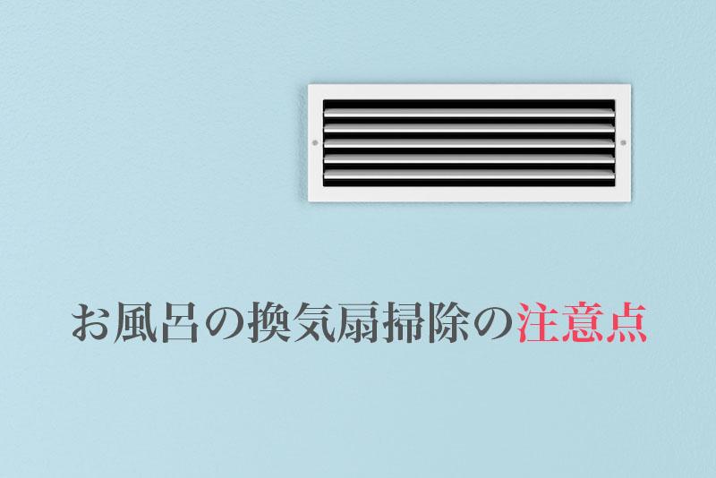お風呂の換気扇を掃除する時の注意点