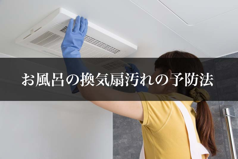お風呂の換気扇汚れを予防する方法