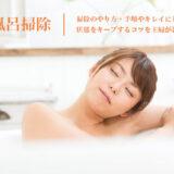 お風呂掃除のやり方とキレイを維持するコツ