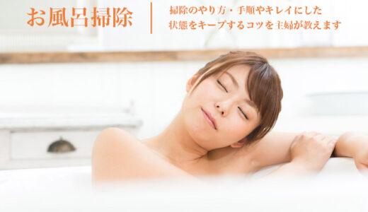 主婦直伝!お風呂の汚れを防いで毎日効率的に掃除するやり方とコツ
