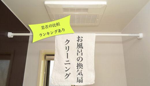 お風呂の換気扇掃除業者の選び方|主婦目線でおすすめ5社を比較