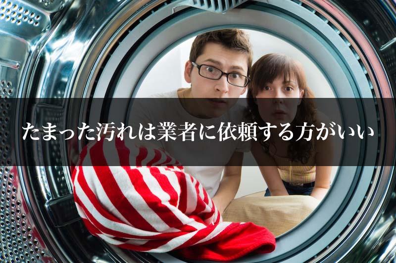 たまった洗濯機の汚れは業者に依頼するべき