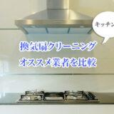 キッチンと台所の換気扇クリーニング業者の比較とおすすめランキング