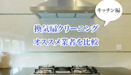 おすすめのキッチン換気扇クリーニング業者|主婦目線で選んだTOP5