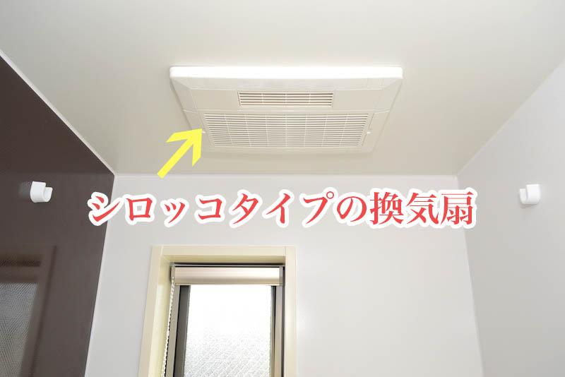 シロッコタイプの換気扇の掃除方法