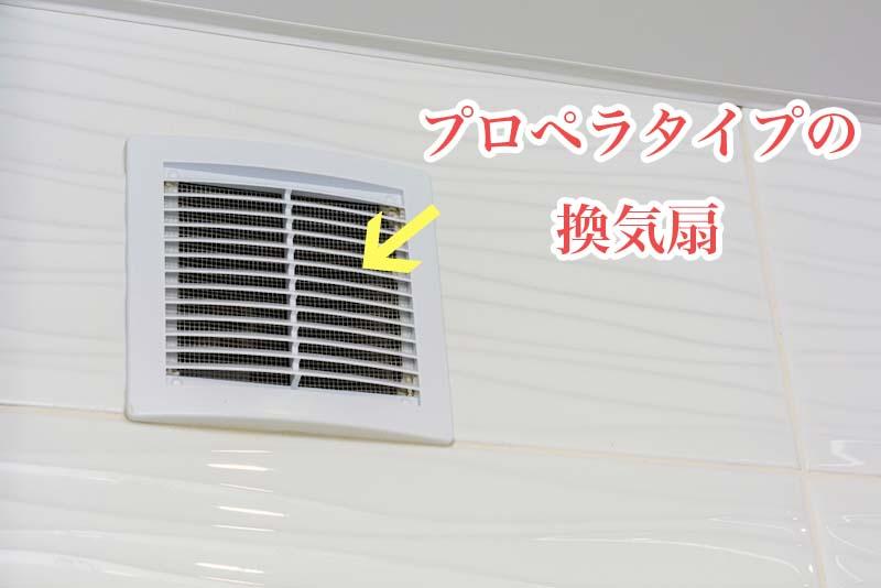 プロペラタイプの換気扇の掃除方法