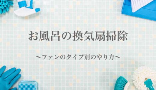 お風呂場の換気扇を自分で掃除する方法|主婦が実践中のやり方をご紹介