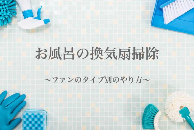 ファンのタイプ別のお風呂の換気扇掃除のやり方