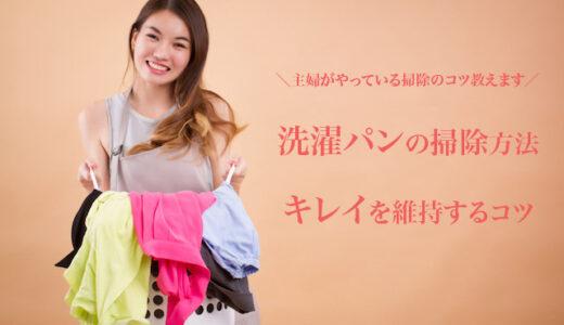 【主婦直伝】洗濯パンの掃除方法|洗濯機下のきれいを保つコツ