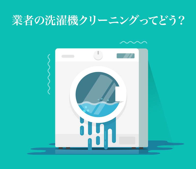 業者の洗濯機クリーニングはどうなのか