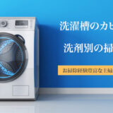 洗濯槽のカビ対策と掃除方法