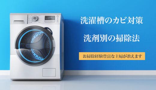 【洗濯槽のカビ対策】洗剤別に洗濯機の掃除方法・手順を解説