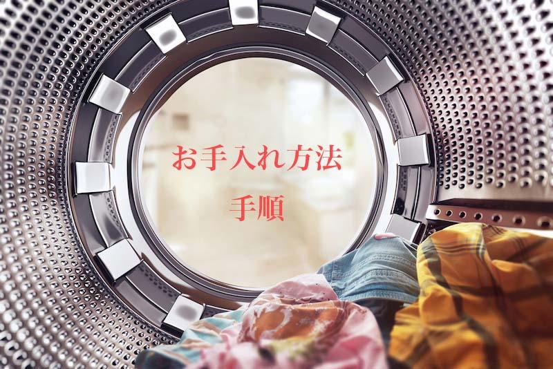 洗濯機のお手入れ方法と手順