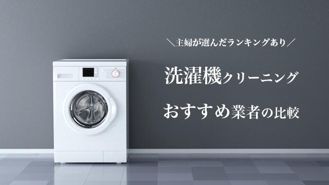 洗濯機クリーニング業社の比較とおすすめランキング
