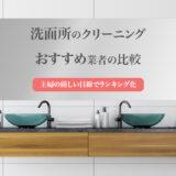 洗面所クリーニング業者の比較とおすすめランキング