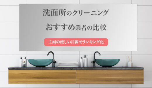 洗面所クリーニング業者のおすすめ5選|主婦の目で選んだ独自ランキング
