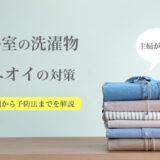 浴室干しの洗濯物の臭いの原因と対策