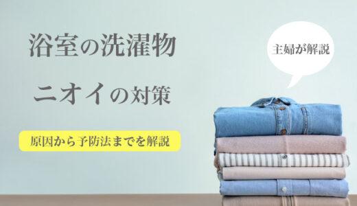 浴室乾燥した洗濯物が臭いのはなぜ?臭う原因と対策を徹底チェック