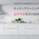 キッチン・台所クリーニングのおすすめ業者の比較とランキング