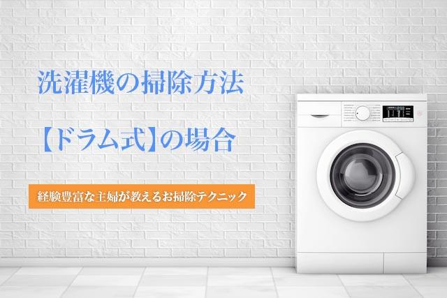 ドラム式洗濯機の掃除方法とコツ