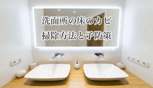 洗面所の床に生えたカビの落とし方|掃除のやり方と予防・対策を主婦が教えます