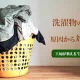 生乾きの洗濯物の臭いの対策