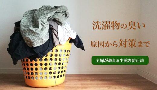 洗濯物が生乾きで臭い!現役主婦が教える【臭わない洗い方と干し方】