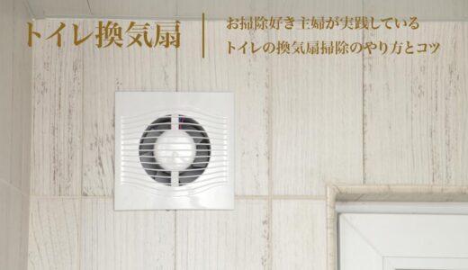 お掃除好きの主婦が教えるトイレ換気扇の掃除のやり方|キレイをキープするコツ