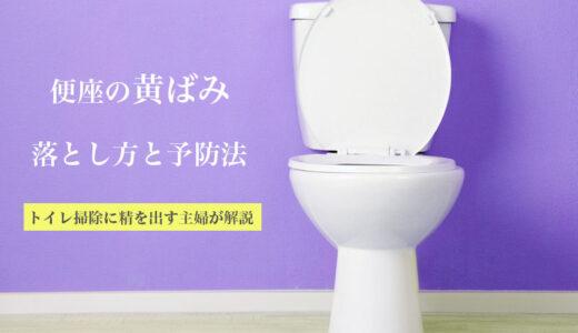 トイレ便座の黄ばみを取りたい!頑固な尿石の落とし方と予防法