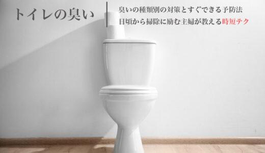 トイレの臭いの原因と対策│チェックポイントと掃除方法を詳しく解説