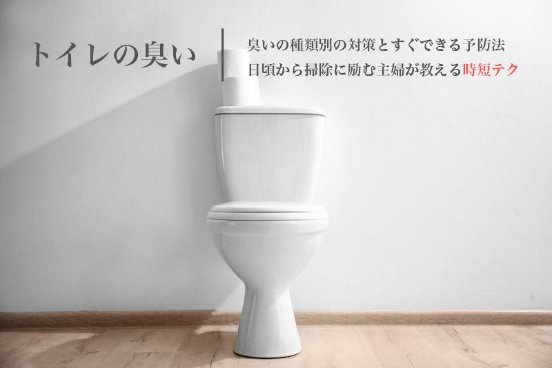 トイレの臭いの原因と対策や掃除方法