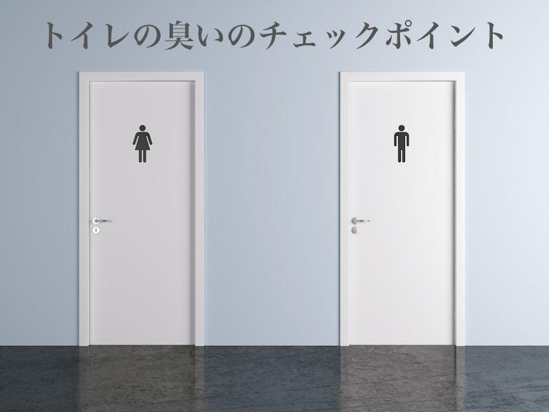 トイレ臭いのチェックポイント